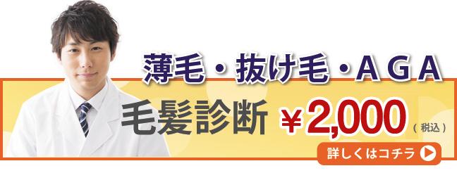 沖縄で毛髪・aga診断