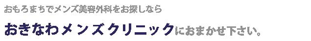 沖縄で包茎・早漏・EDの治療手術はおきなわメンズクリニック(公式)