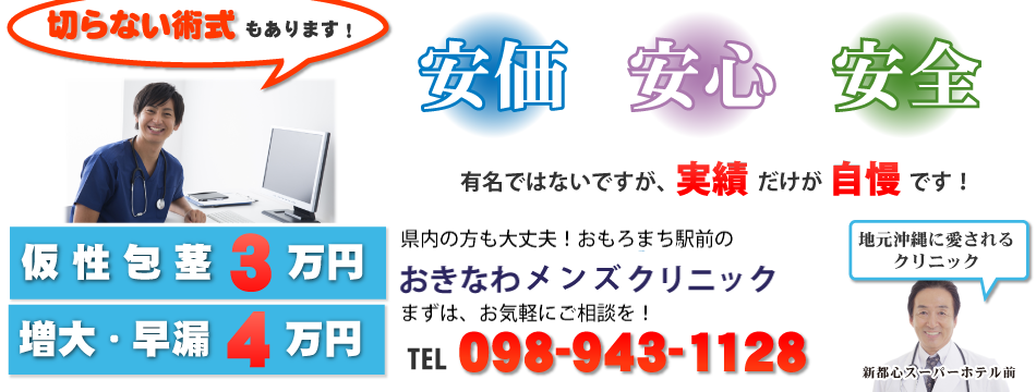 沖縄那覇で包茎治療や早漏・ED治療