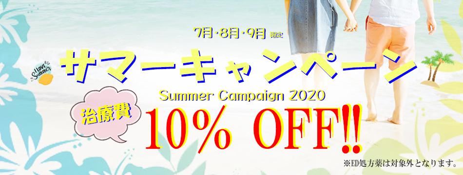 7月・8月・9月限定サマーキャンペーン Summer Campaign 2020 治療費10%OFF!! ※ED処方薬は対象外となります。