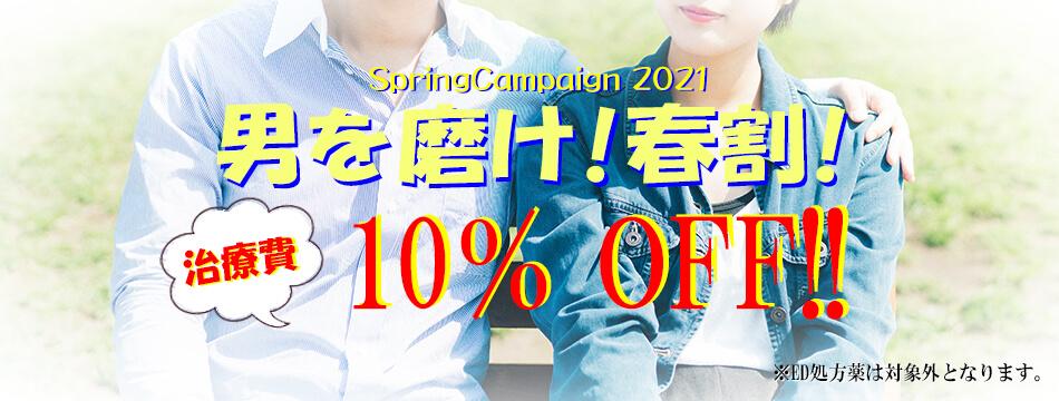 男を磨け!春割! Spring Campaign 2021 治療費 10% OFF!! ※ED処方薬は対象外となります。
