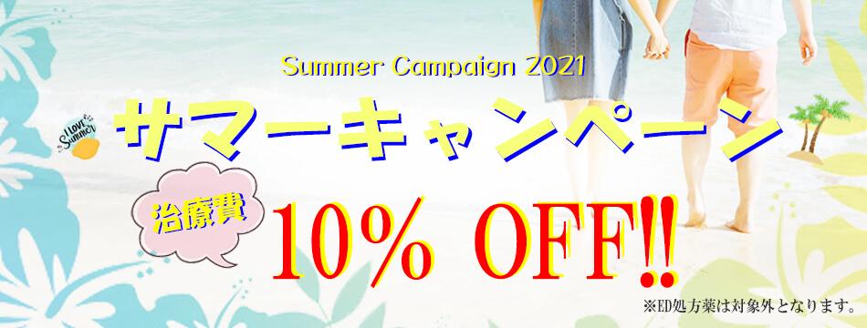 Summer Campaign 2021 サマーキャンペーン  治療費10%OFF!! ※ED処方薬は対象外となります。